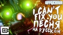ПЕСНЯ ФНАФ I CAN'T FIX YOU НА РУССКОМ The Living Tombstone CG5 Remix КАВЕР Перевод SFM Анимация