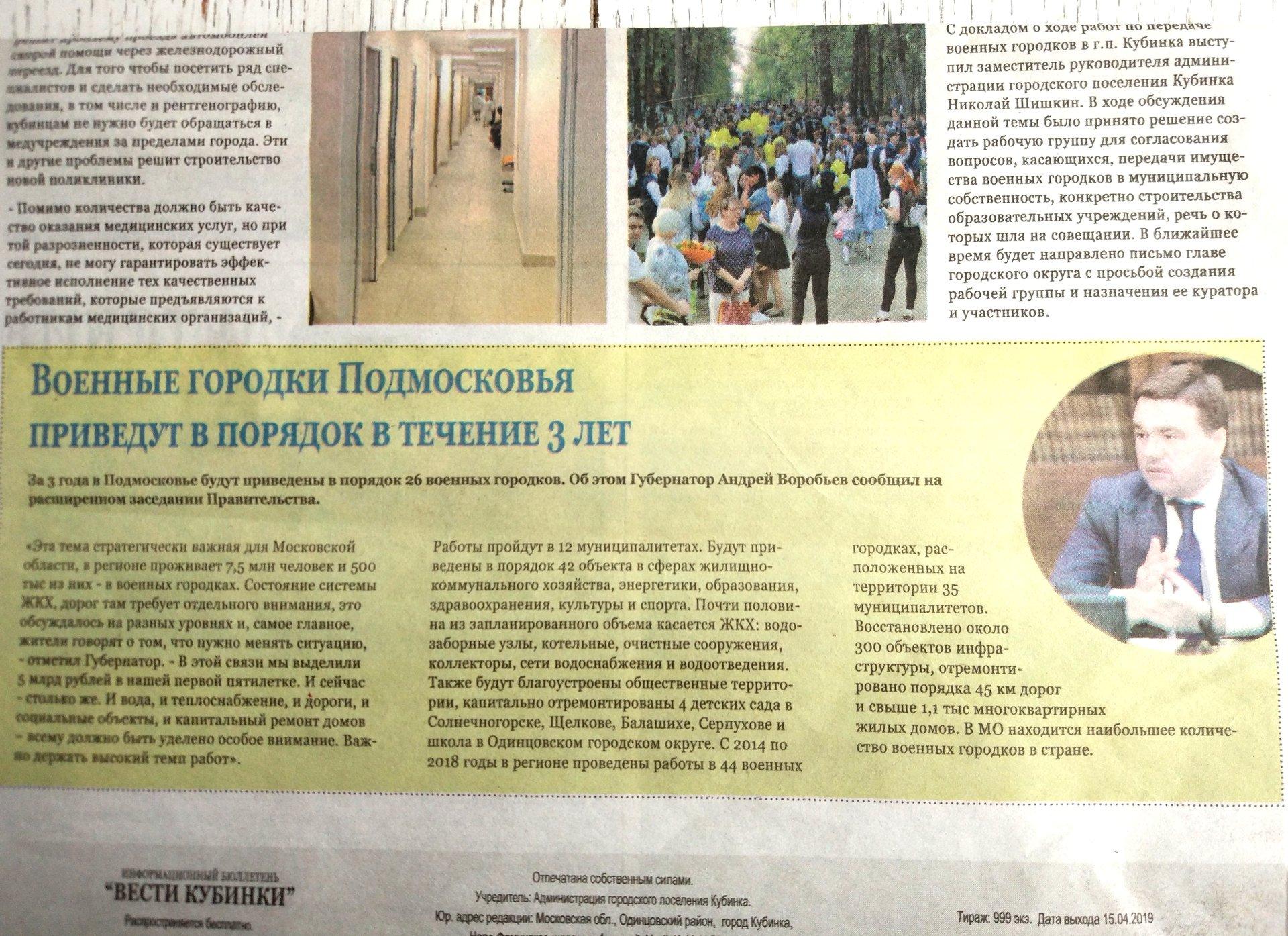 Дневник депутата. Наталья Кононова  Вчера, 15 октября, присутствовала