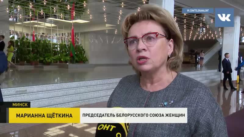 Марианна Щёткина о Послании Президента к белорусскому народу и Национальному собранию