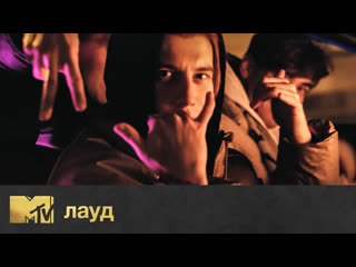 ЛАУД / MTV HIP-HOP CHART