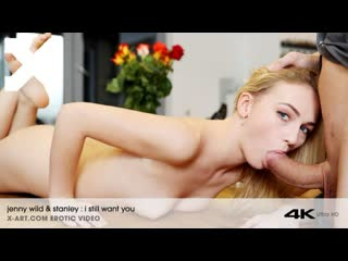 Jenny Wild - I Still Want You [sex секс porn  порно  pov blo