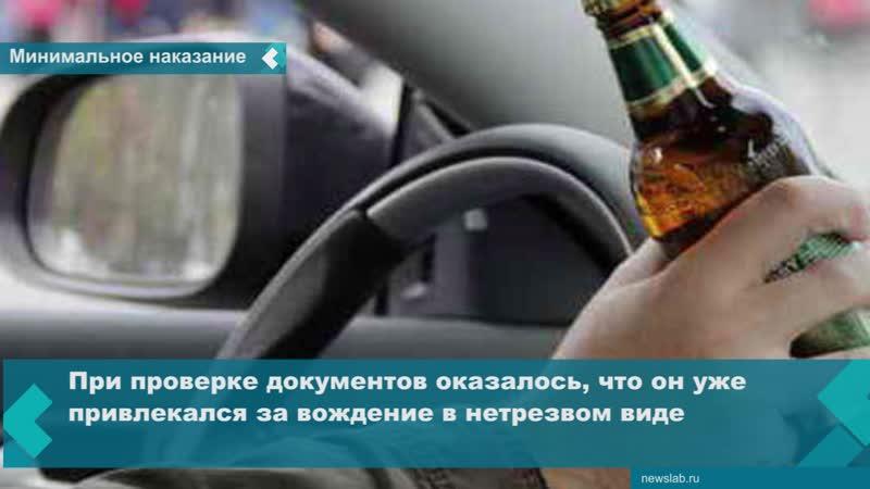Суд вынес решение по водителю из Красноярска который в очередной раз сел за руль в нетрезвом виде