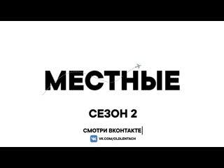Седьмая серия второго сезона тревел-шоу Местные  Астрахань