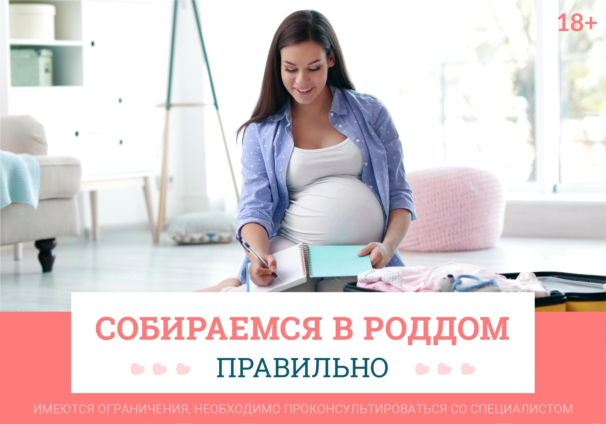 Будущие мамы часто задаются вопросом — какие