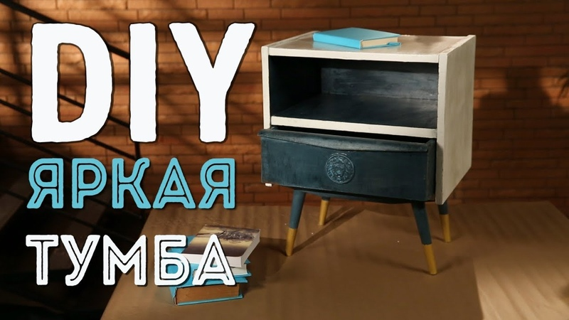 DIY Декор и покраска советской мебели. Мастер класс от Дарьи Гейлер 12