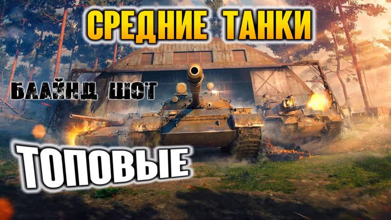 Wot - Мир Танков - Играем - Общаемся