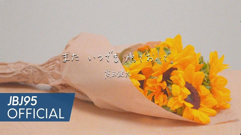 KENTA(from. JBJ95) またいつでも帰っておいで。(또 언제든지 돌아와.) MV