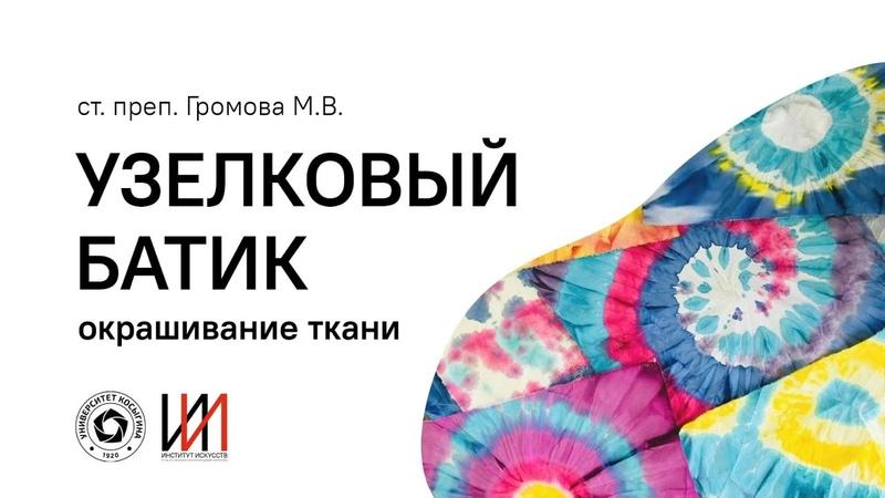 Мастер класс Узелковый батик Окрашивание ткани Громова М В