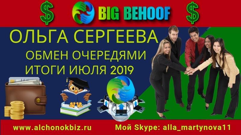 ОТЗЫВ Ольги Сергеевой О ПРОЕКТЕ BIGBEHOOF Обмен очередями Итоги ИЮЛЯ 2019
