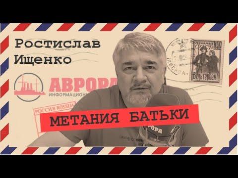 Подготовка к госперевороту в Белоруссии Ростислав Ищенко