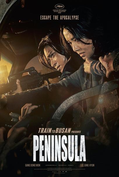 Ещё один постер зомби-триллера «Поезд в Пусан: Полуостров»