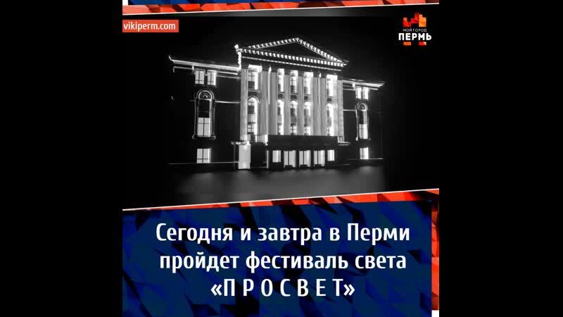 Сегодня и завтра в Перми пройдет фестиваль света «П Р О С В Е Т»