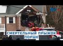 Смертельный прыжок Порше. В Нью-Джерси спорткар влетел на второй этаж офисного здания. Погибли двое молодых людей