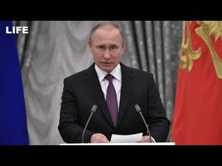 Путин вручает госнаграды в Кремле