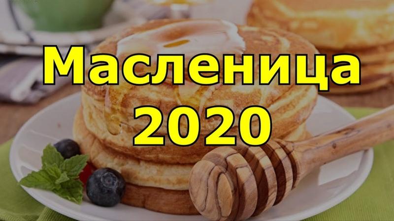 Масленица 2020 Когда отмечают история и традиции праздника