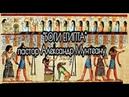 БОГИ ЕГИПТА Пророческое послание о духовных битвах Александр Мунтеану