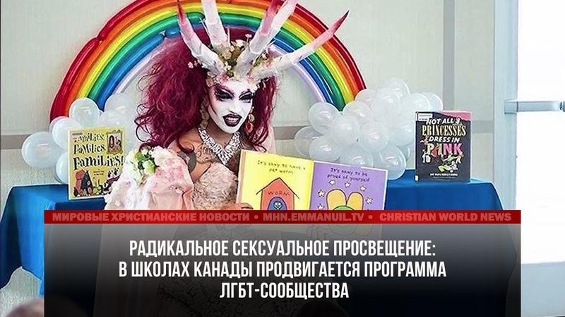 ЛГБТ ПРОГРАММА СЕКСУАЛЬНОГО ПРОСВЕЩЕНИЯ ТЕПЕРЬ В ШКОЛАХ КАНАДЫ