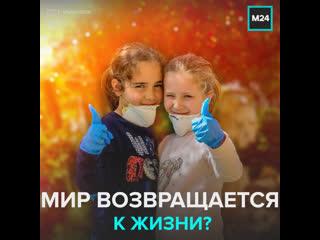 В Европе начинают снимать ограничения  Москва 24
