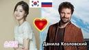 Корейская актриса увидела русских актёров и влюбилась с первого взгляда