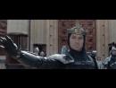х/ф Меч короля Артура - Самое опьяняющее чувство в этом мире (King Arthur: Legend of the Sword)