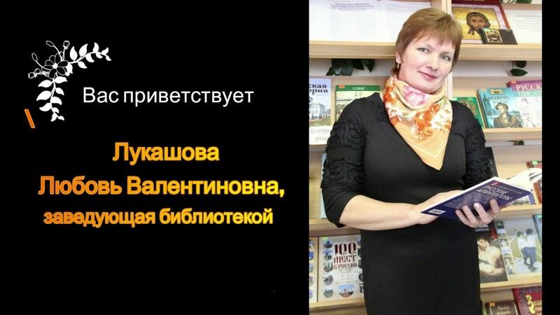 МБУК ЦБС Дубровского района Рековичская поселенческая библиотека Лукашова Любовь Валентиновна