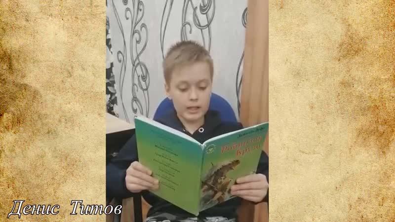 Книга Робинзон Крузо автор Даниэль Дефо