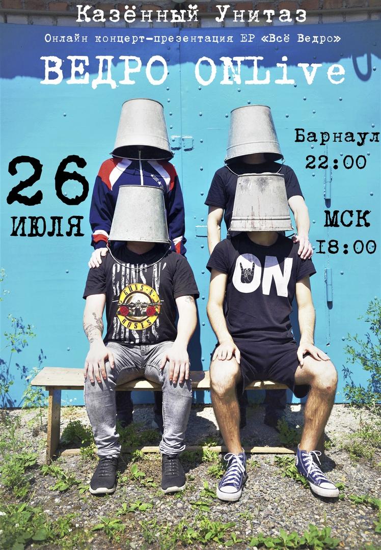 Афиша Барнаул Казённый Унитаз ВЕДРО ONLive / 26 июля