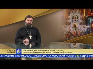 """""""Мы узнали, как можно убить целую страну"""": Отец Андрей Ткачев об уроке Пасхальных дней 2020 года"""