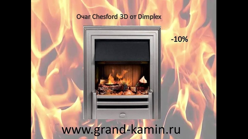 Видео обзор на 3D очаг Chesford от Dimplex Купить камин у Гранд Камин