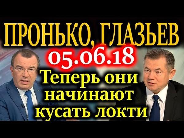 ПРОНЬКО, ГЛАЗЬЕВ. Заморозка цен на бензин не даст результата 05.06.18