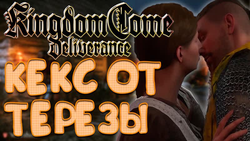 Кекс от Терезы Kingdom Come Deliverance Русская озвучка Стрим №7
