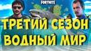 ФОРТНАЙТ 3 СЕЗОН 2 ГЛАВА | СТРИМ | ВОДНЫЙ МИР ПОКОРИТЕЛИ ВОЛН!