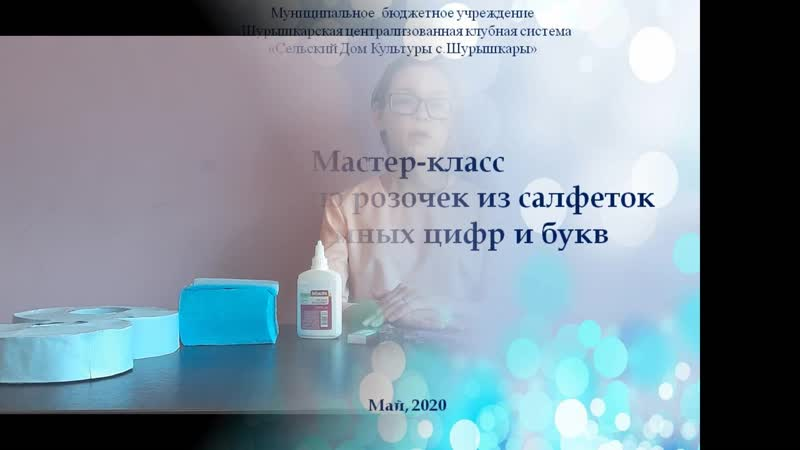 Мастер класс Салтыковой Т В СДК с Шурышкары