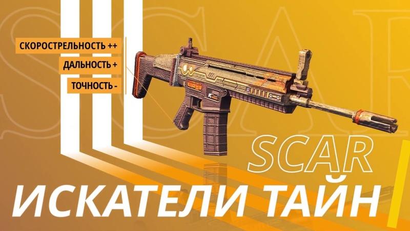 Оружейный Джекпот SCAR Искатели Тайн