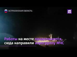 Вертолет упал под Астраханью