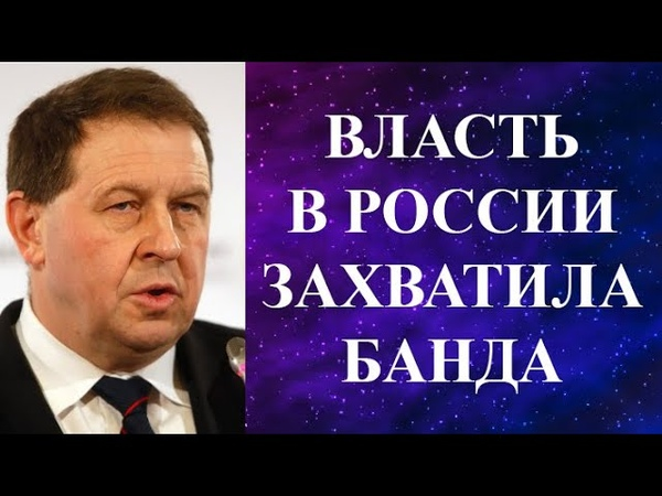 Андрей Илларионов ВЛАСТЬ В РОССИИ ЗАХВАТИЛА БАНДА