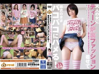 ONIN - 029 Nanase Hitomi Hanasaki Ian Takashi Yurika