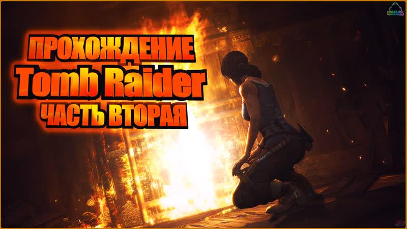 ПРОХОЖДЕНИЕ Tomb Raider 2013 Часть Вторая