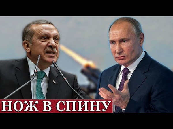 Эрдоган ПРЕДАТЕЛЬ По Российским самолетам стреляли Турецкие военные