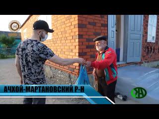 РОФ им. А-Х.Кадырова оказал помощь жителям ЧР в преддверии праздника Ид аль-Фитр.