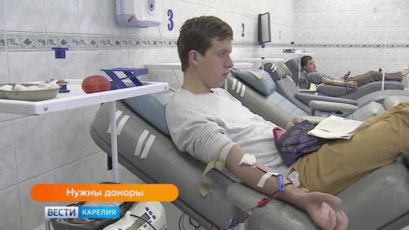 В Петрозаводске нужны доноры крови