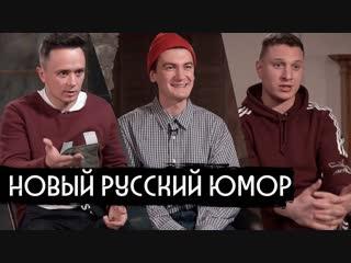Новый русский юмор: Гудков, Соболев, Satyr - вДудь