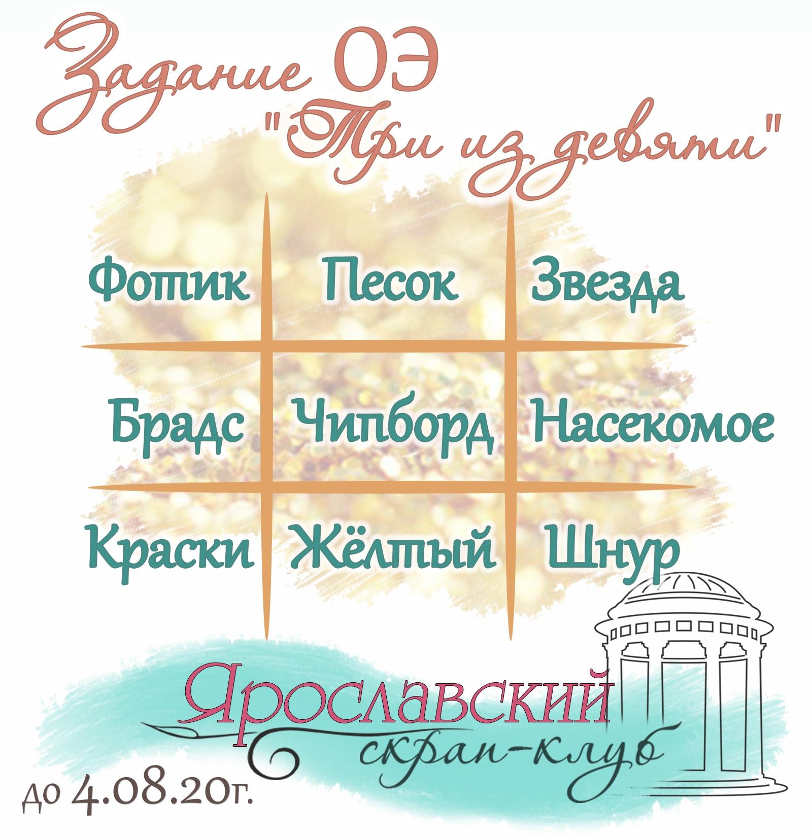 """ОЭ """"Три из девяти"""" до 04.08.2020 г."""