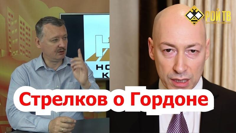 Игорь Стрелков о Гордоне Зеленском и крахе Украины РФ