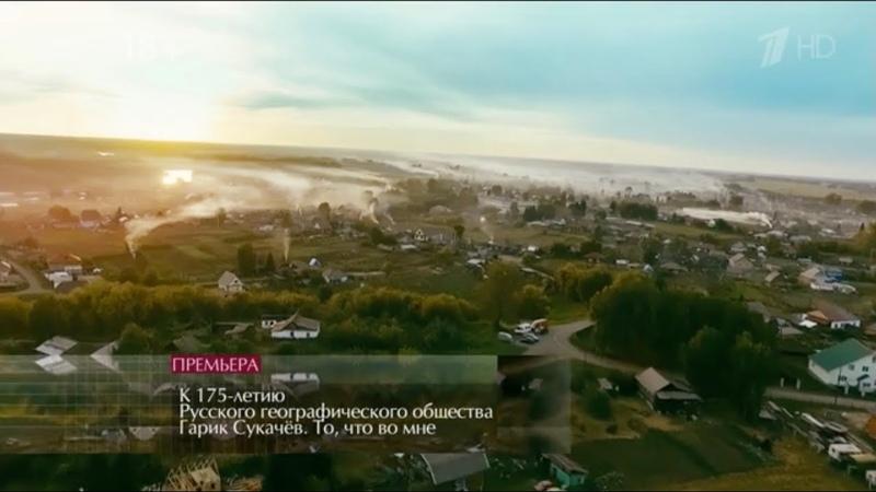 Гарик Сукачев То что во мне Документальный фильм Часть первая