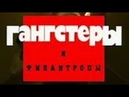 Криминальная Россия. Гангстеры и филантропы