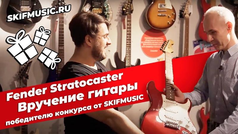 Fender Stratocaster | Вручение гитары победителю конкурса от SKIFMUSIC | Выиграй гитару!
