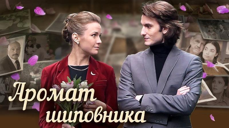 Семейная сага сериал 🌸 Аромат шиповника 25 32 серии @Русские сериалы