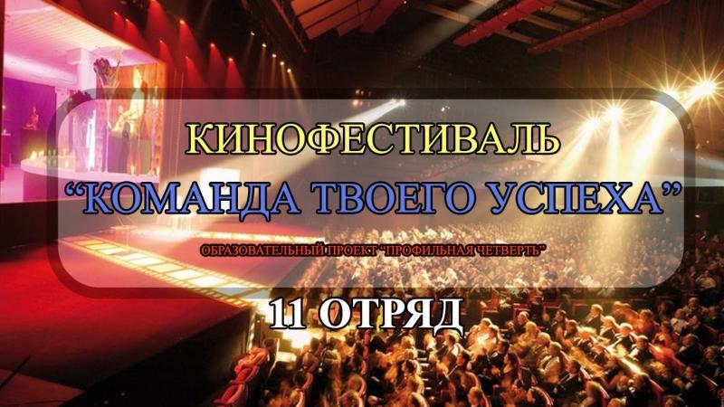 Кинофестиваль - 11 отряд (vk.comprof_vg)