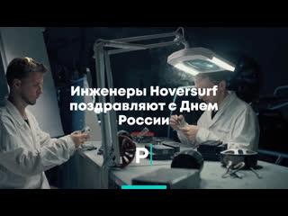 Инженеры Hoversurf поздравляют с Днем России